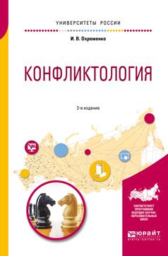 Конфликтология. Учебное пособие для вузов