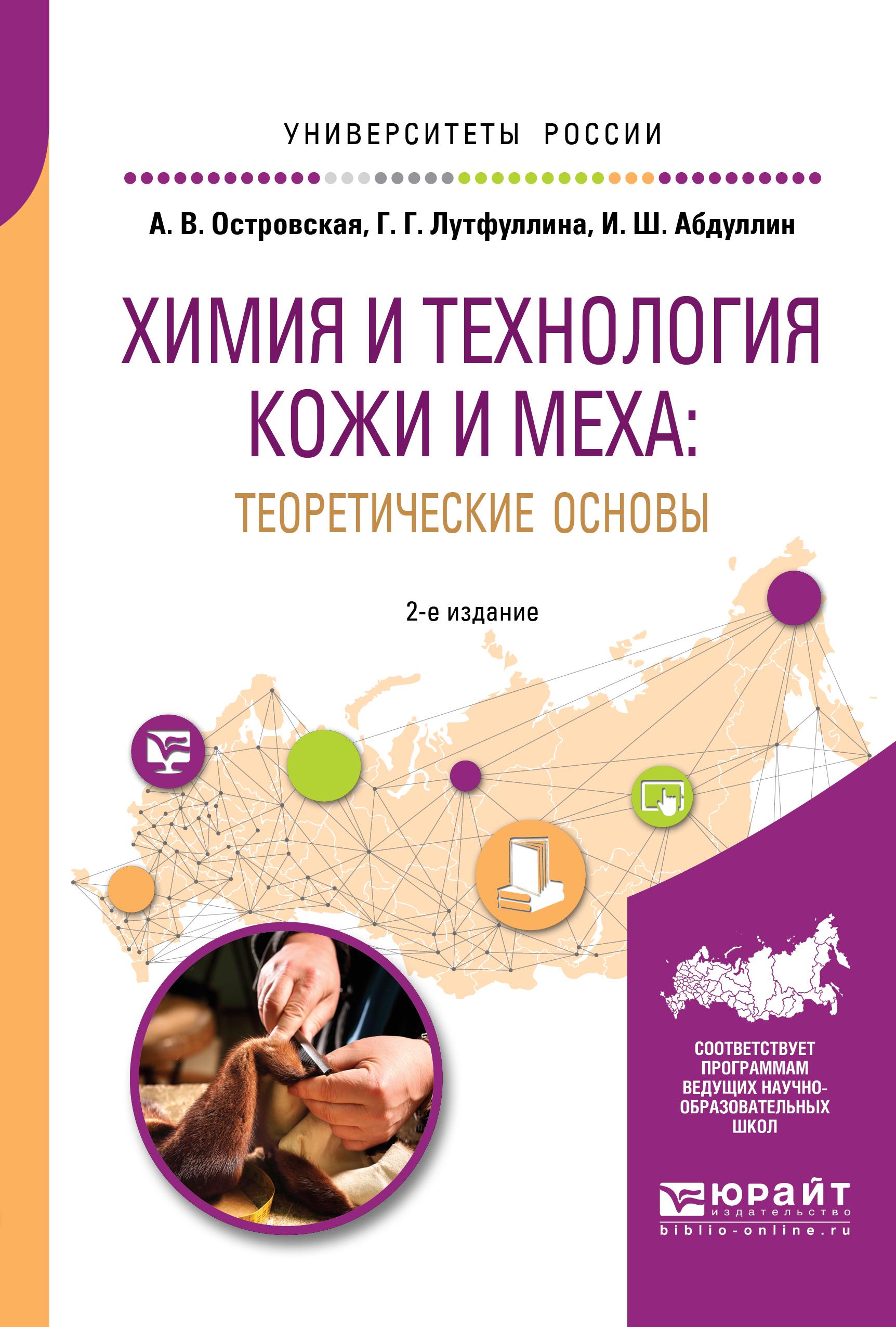 Химия и технология кожи и меха: теоретические основы. Учебное пособие для академического бакалавриата