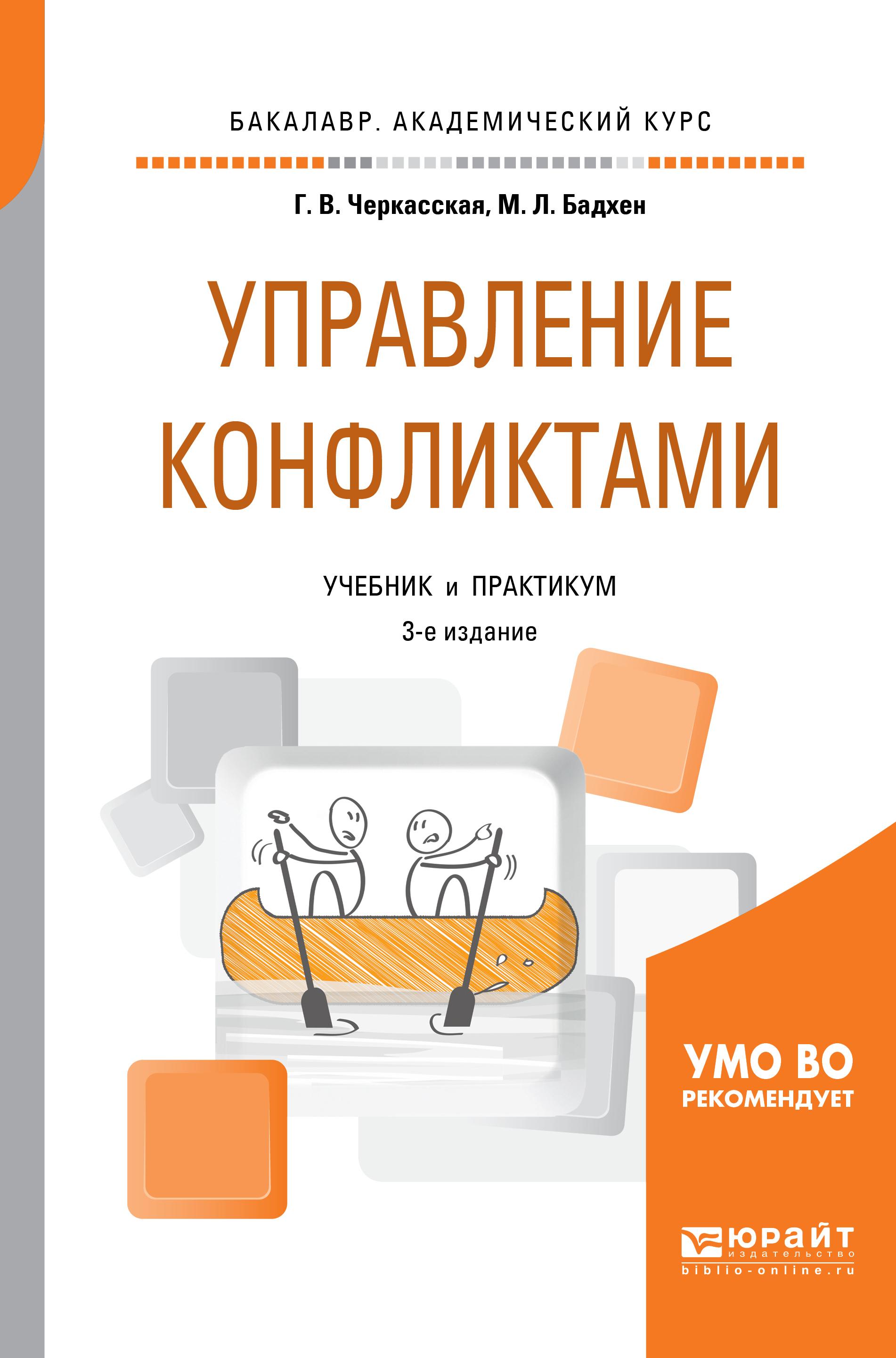 Управление конфликтами. Учебник и практикум для академического бакалавриата