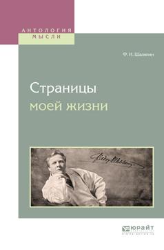 Шаляпин Федор Иванович Страницы моей жизни б мейлах а с пушкин очерк жизни и творчества
