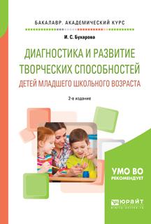 Диагностика и развитие творческих способностей детей младшего школьного возраста. Учебное пособие для академического бакалавриата