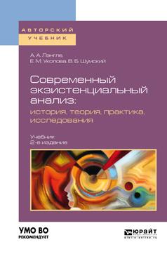 Современный экзистенциальный анализ. История, теория, практика, исследования. Учебник для бакалавриата и магистратуры