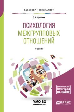 Психология межгрупповых отношений. Учебник для бакалавриата и специалитета