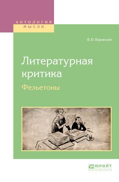 В. В. Воровский Литературная критика. Фельетоны литературно критические статьи