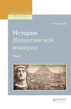 История византийской империи в 8 т. Том 6. Успенский Федор Иванович