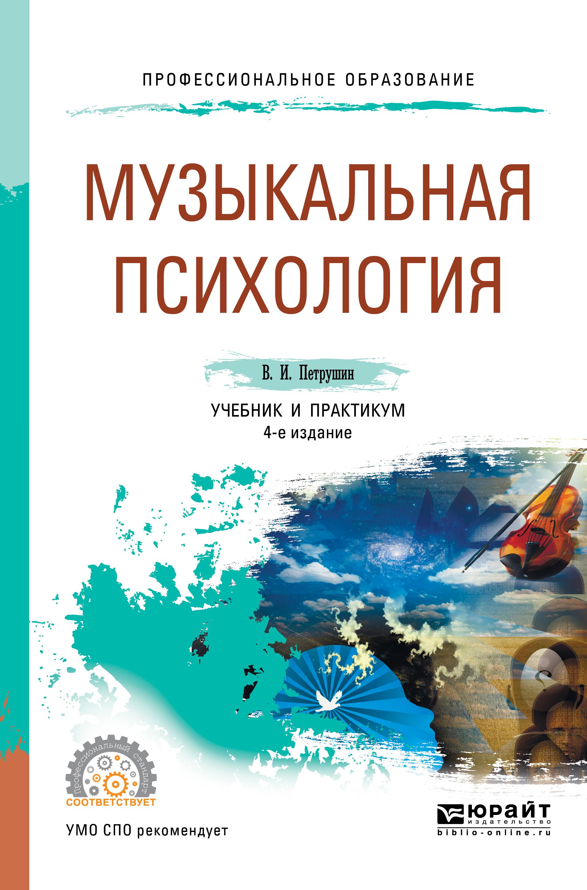 В. И. Петрушин Музыкальная психология. Учебник и практикум для СПО
