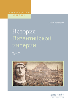 История византийской империи в 8 т. Том 7. Успенский Федор Иванович
