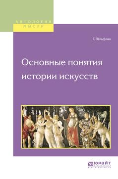 Генрих Вельфлин Основные понятия истории искусств бытовые образы в западноевропейской живописи xv xvii веков реальность и символика