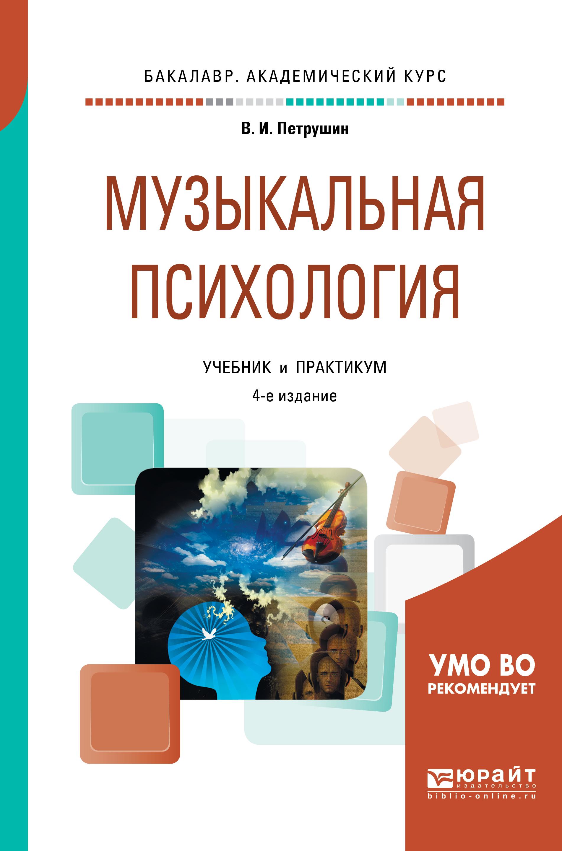 Музыкальная психология. Учебник и практикум для академического бакалавриата