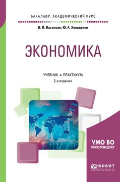 Экономика. Учебник и практикум для академического бакалавриата