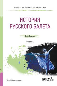Бахрушин Юрий Алексеевич История русского балета. Учебник для СПО вера каралли легенда русского балета