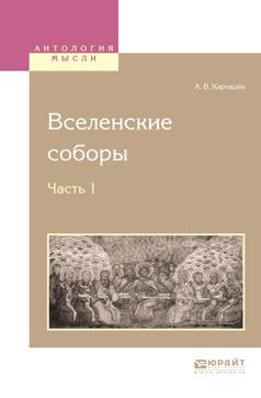 Карташёв Антон Владимирович Вселенские соборы. В 2 часятх. Часть 1
