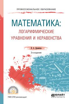 Математика. Логарифмические уравнения и неравенства. Учебное пособие для СПО