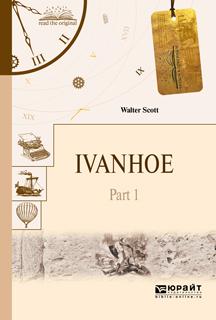 Вальтер Скотт Ivanhoe in 2 part. Part 1 / Айвенго в 2 частях. Часть 1 ламонова о кисон б к легкое чтение на английском языке в скотт айвенго sir walter scott ivanhoe