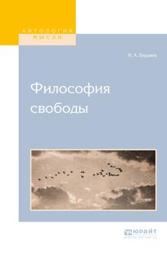 Бердяев Николай Александрович Философия свободы мотрошилова н ранняя философия эдмунда гуссерля галле 1887 1901
