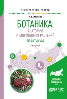 Ботаника. Анатомия и морфология растений. Практикум. Учебное пособие для вузов