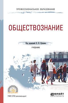 В. И. Купцов Обществознание. Учебник для СПО в и купцов обществознание учебник для спо