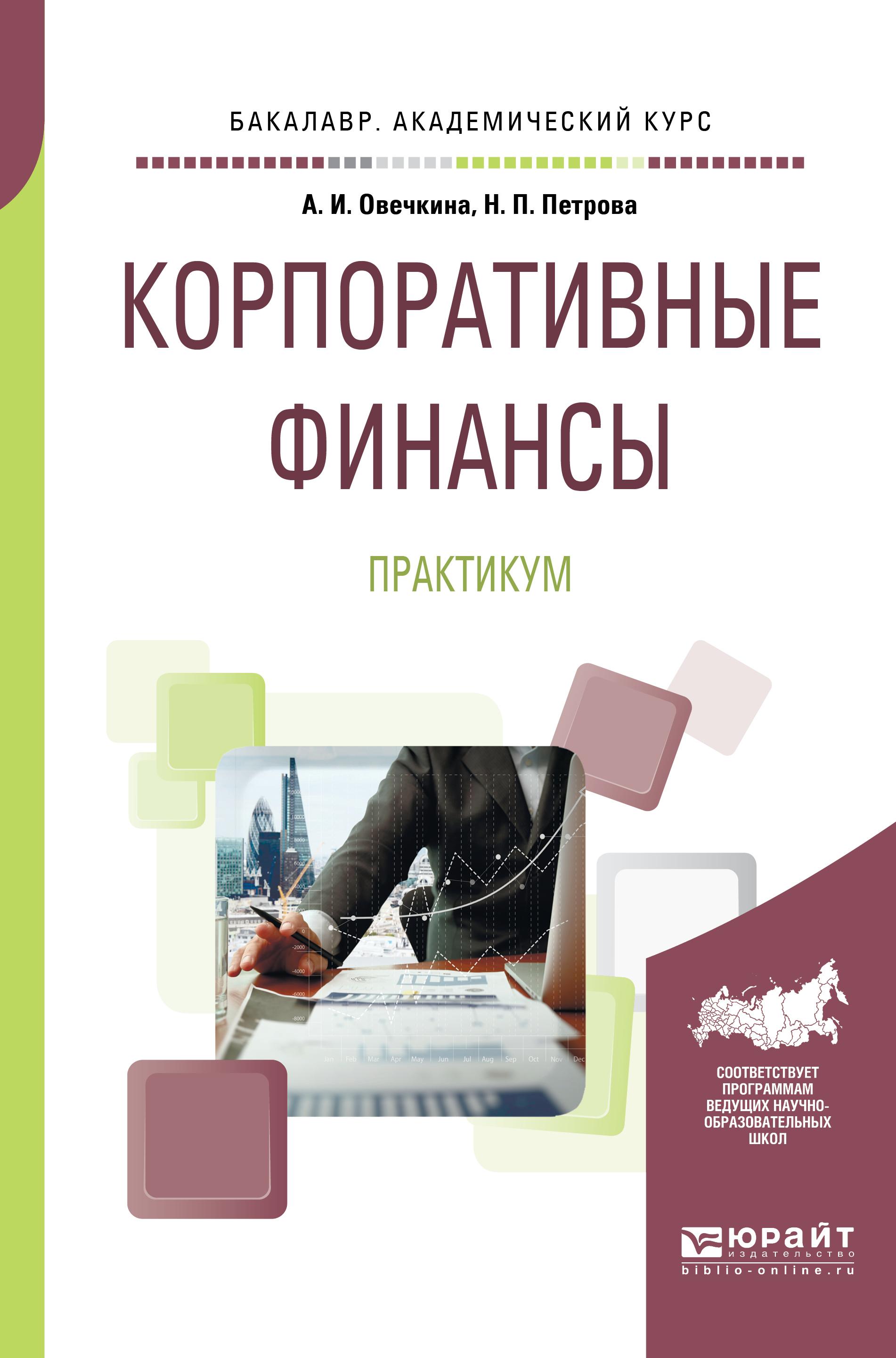 Корпоративные финансы. Практикум. Учебное пособие для академического бакалавриата