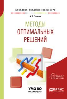 Методы оптимальных решений. Учебное пособие для академического бакалавриата