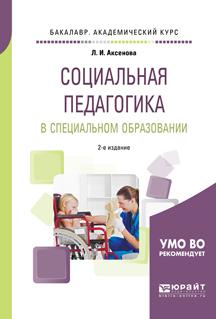 Социальная педагогика в специальном образовании. Учебное пособие для академического бакалавриата