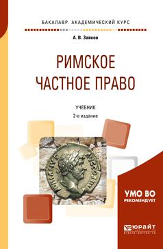 Римское частное право. Учебник для академического бакалавриата