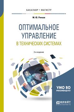 Оптимальное управление в технических системах. Учебное пособие для бакалавриата и магистратуры