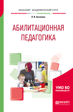 Абилитационная педагогика. Учебное пособие для академического бакалавриата