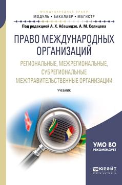 Право международных организаций. Региональные, межрегиональные, субрегиональные межправительственные организации. Учебник для бакалавриата и магистратуры