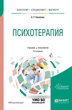 Психотерапия. Учебник и практикум для бакалавриата, специалитета и магистратуры