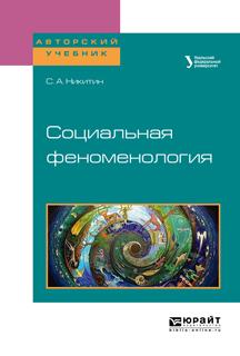 Социальная феноменология. Учебное пособие для бакалавриата и магистратуры