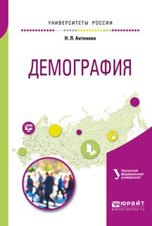 Демография. Учебное пособие для академического бакалавриата