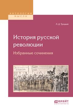 История русской революции. Избранные сочинения. Л. Д. Троцкий