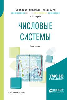 Числовые системы. Учебное пособие для академического бакалавриата
