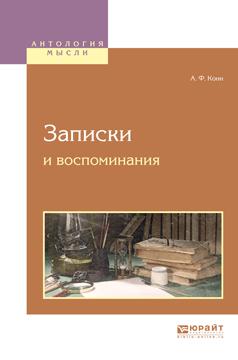 Кони Анатолий Федорович Записки и воспоминания амортизаторы кони 8240 1215 в москве