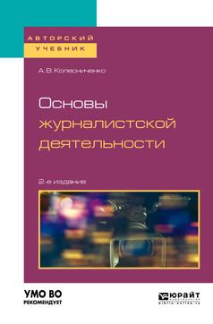 Основы журналистской деятельности. Учебное пособие для вузов