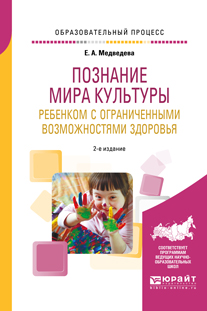 Познание мира культуры ребенком с ограниченными возможностями здоровья. Учебное пособие