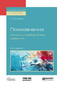 Психоанализ. Истоки и первые этапы развития. Учебное пособие для бакалавриата и магистратуры