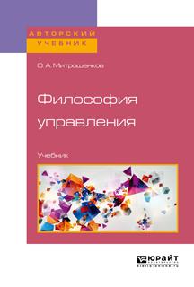 Философия управления. Учебник для бакалавриата и магистратуры