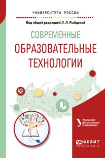 Современные образовательные технологии. Учебное пособие для бакалавриата и магистратуры