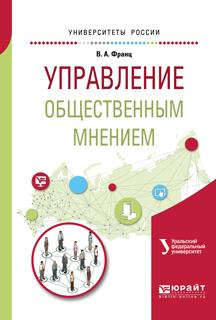 Управление общественным мнением. Учебное пособие для академического бакалавриата