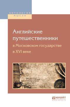 пер. Готье Ю.В. Английские путешественники в московском государстве в XVI веке