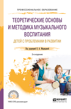 Теоретические основы и методика музыкального воспитания детей с проблемами в развитии. Учебное пособие для СПО