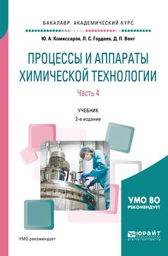 Процессы и аппараты химической технологии. Учебник для академического бакалавриата. В 5 частях. Часть 4