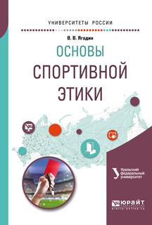 Основы спортивной этики. Учебное пособие для бакалавриата и магистратуры