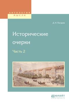 все цены на Д. И. Писарев Исторические очерки в 2 частях. Часть 2 онлайн