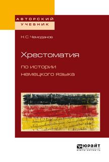 Хрестоматия по истории немецкого языка