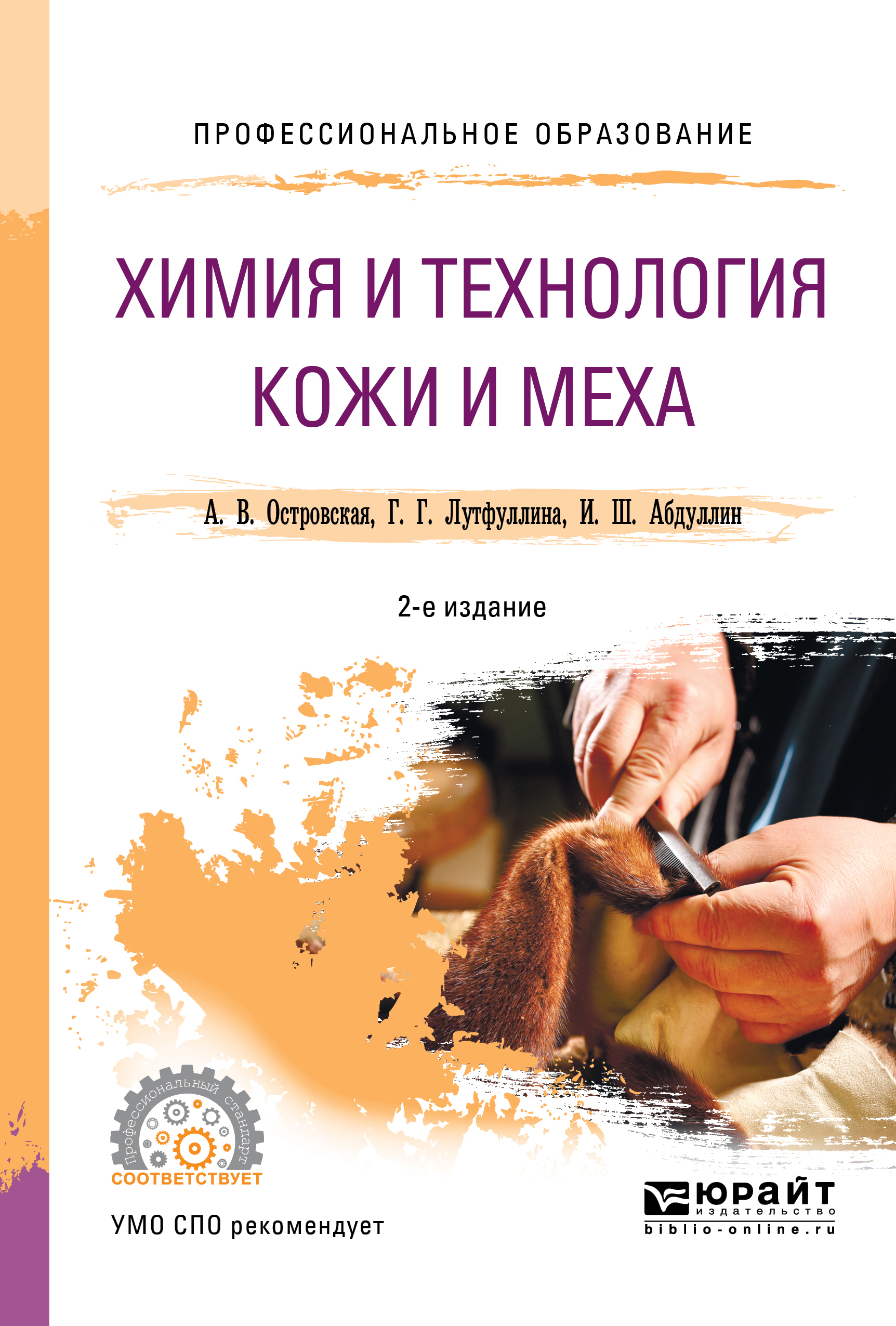 Химия и технология кожи и меха. Учебное пособие для СПО