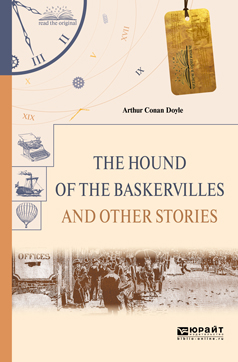 Дойл Артур Конан The Hound of the Baskervilles and Other Stories / Собака Баскервилей и другие рассказы the hound of the baskervilles