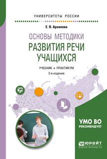 Основы методики развития речи учащихся. Учебник и практикум для вузов