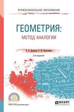 Геометрия: метод аналогии. Учебное пособие для СПО